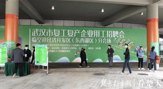 武汉市2020年复工复产企业首场现场招聘会举行