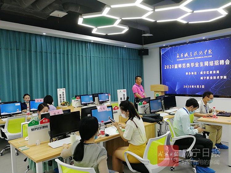 咸宁职院2020届师范类毕业生网络专场招聘会 30多家企业在线纳贤