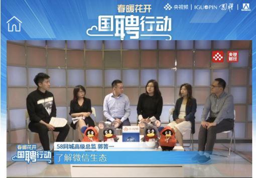 """58同城登陆央视频微信生态招聘会直播专场 为企业人才搭建""""云招聘""""桥梁"""