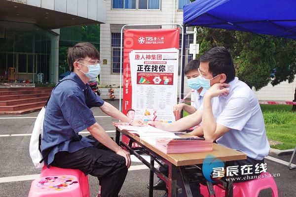 长沙市人社局联合湖南农业大学举办专场招聘会 提供岗位2600个